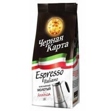 "Кофе молотый ЧЕРНАЯ КАРТА ""Espresso Italiano"", 250 г."
