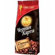Кофе зерновой ЧЕРНАЯ КАРТА, 250 г.