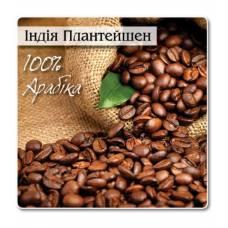 Кофе зерновой Арабика/Индия Плантейшен , 500 г.
