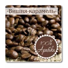 """Кофе зерновой """"Вишня-карамель"""", 250 г."""